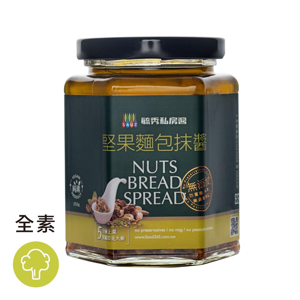 [毓秀私房醬]堅果麵包抺醬 (250g/罐)