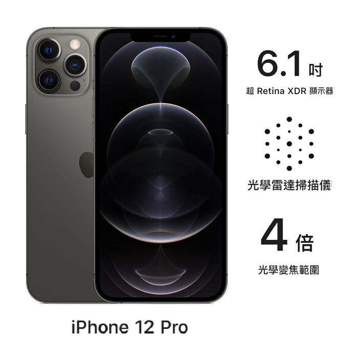 Apple iPhone 12 Pro 256G (石墨) (5G)