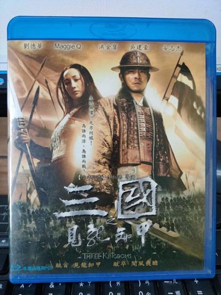 挖寶二手片-0Q01-181-正版藍光BD【三國之見龍卸甲】-華語電影(直購價)
