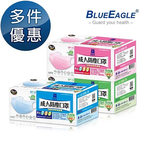 【醫碩科技】藍鷹牌 NP-13 台灣製平面成人防塵口罩 絕佳包覆式折法 50片/盒 多件優惠中