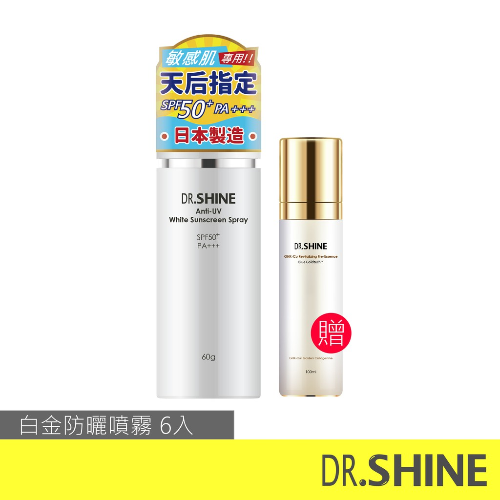 DR.SHINE 抗UV防曬保濕組(防曬噴霧x6入+藍金前導精華x1入)