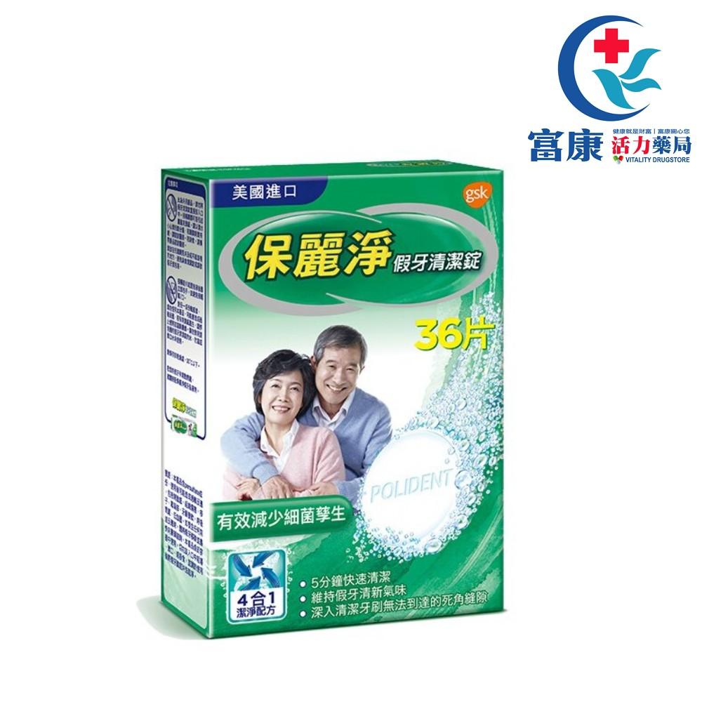 保麗淨假牙清潔錠36片【富康活力藥局】