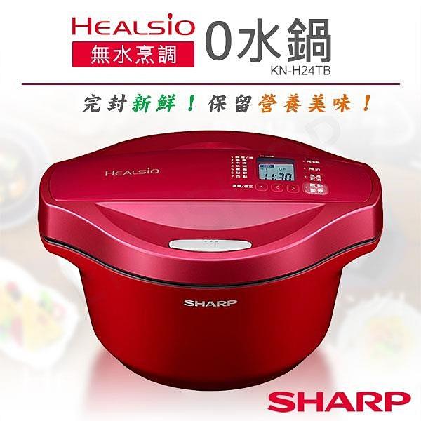 【南紡購物中心】【夏普SHARP】2.4L無水烹調0水鍋 KN-H24TB