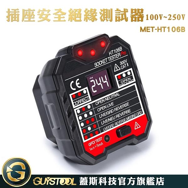 蓋斯科技 LCD顯示 電工驗電器 插座檢測儀 地線零線火線 美規插座 驗電器 MET-HT106B 防漏電 工廠價