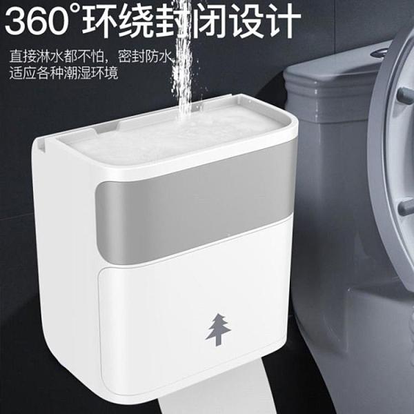 紙巾架 衛生間紙巾廁紙置物盒廁所免打孔雙層創意防水抽紙衛生紙盒收納盒