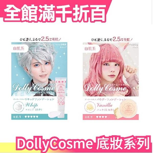【多款可選】日本製 DollyCosme 粉底液 粉餅 妝前乳 散粉定妝 角色扮演2.5次元肌 cosplay【小福部屋】