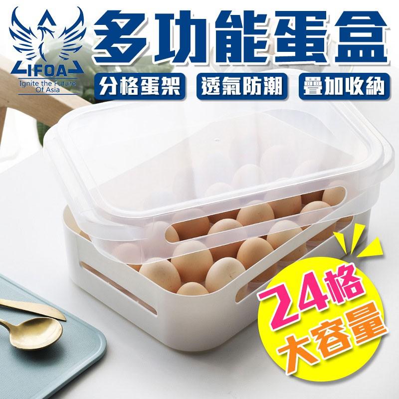 24格多功能托蛋盒【00714】雞蛋盒 雞蛋保鮮盒 雞蛋收納盒 蛋盒 雞蛋放置 冰箱雞蛋盒 蛋架 儲物盒 雞蛋 帶蓋