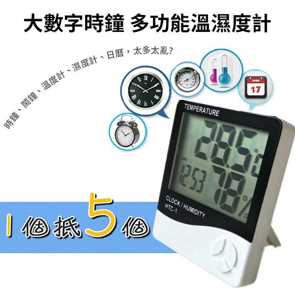 ◆【贈 4號電池x1】大數字時鐘 多功能溫濕度計 (1入) 鬧鐘 超大螢幕 可掛可立 溫度計 溼度計 電子