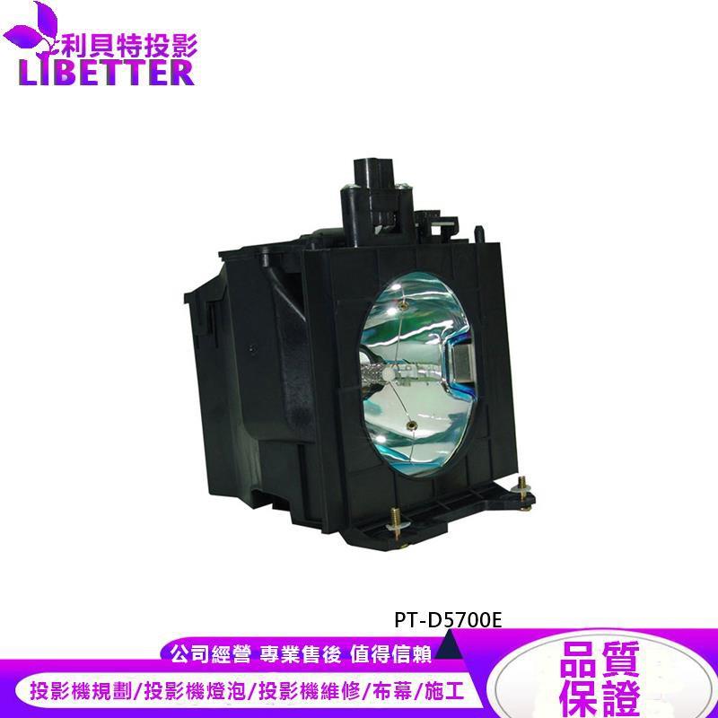 PANASONIC ET-LAD57 投影機燈泡 For PT-D5700E