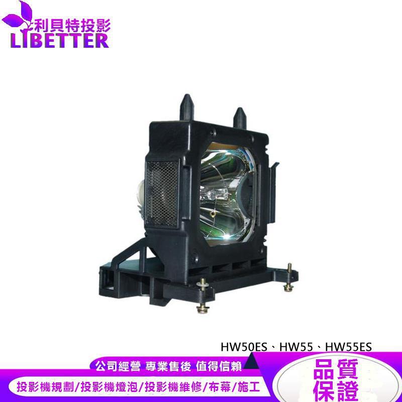 SONY LMP-H202 投影機燈泡 For HW50ES、HW55、HW55ES