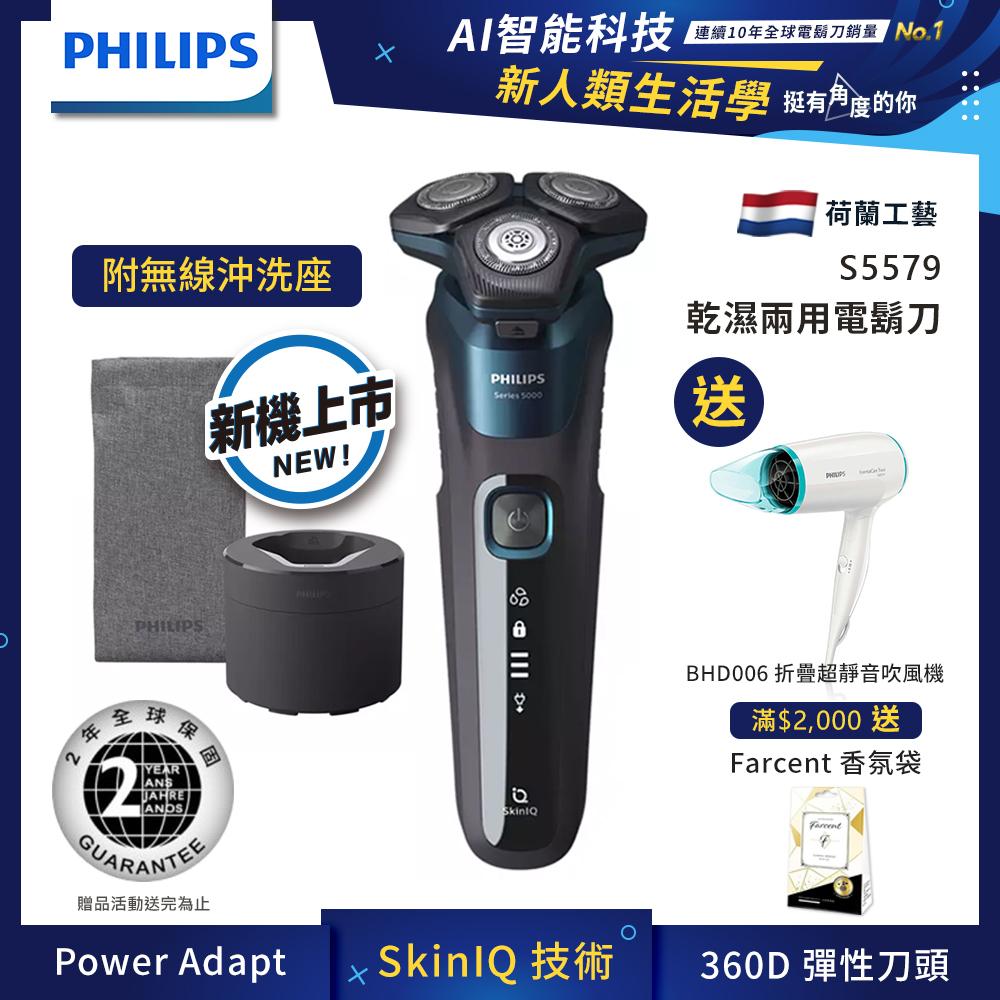 Philips 飛利浦全新AI 5系列電鬍刀 S5579/60