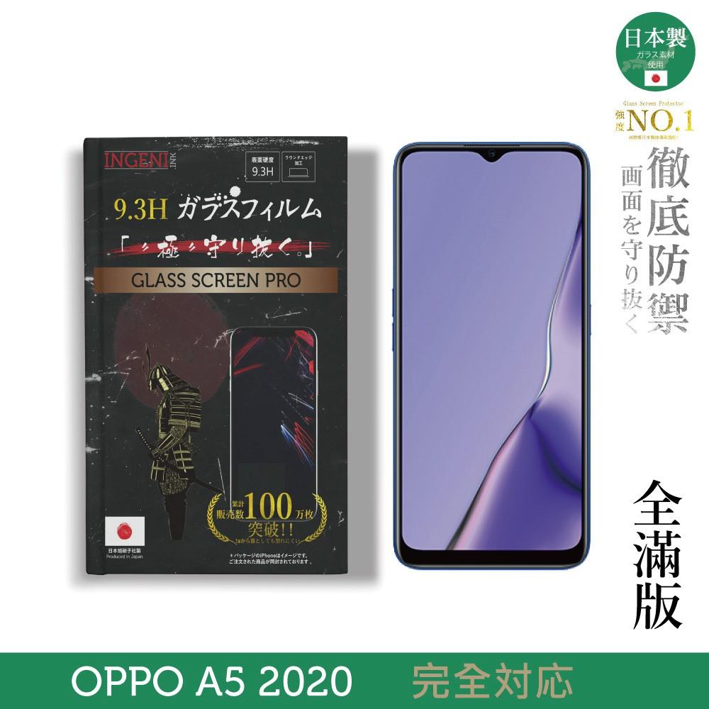 INGENI徹底防禦 日本製玻璃保護貼 (全滿版 黑邊) 適用 OPPO A5 2020 廠商直送 現貨