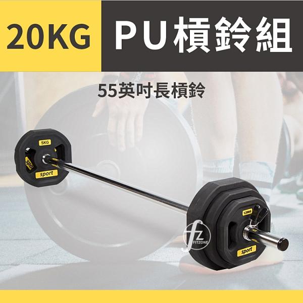 【20KG】55英吋組合式長槓鈴/PU槓鈴組/重量訓練/PU槓片/健身