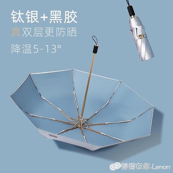 雙層鈦銀遮陽傘超強防曬防紫外線女降溫雨傘晴雨兩用太陽傘UPF50 檸檬衣舍