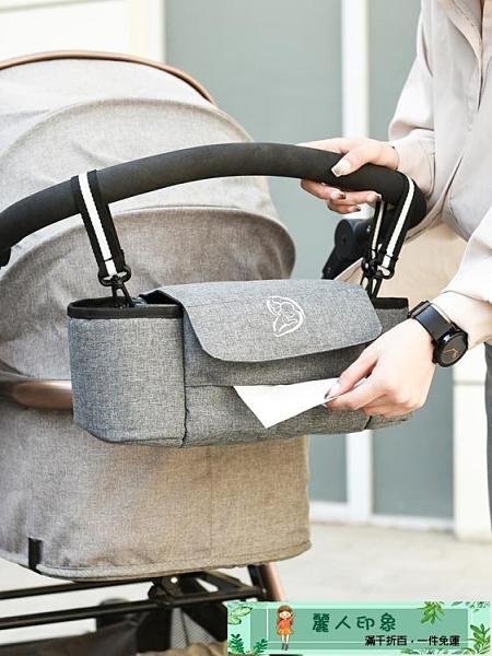 嬰兒車掛包 收納袋推車掛包寶寶外出掛袋多功能大容量儲物袋媽媽包 麗人印象 免運