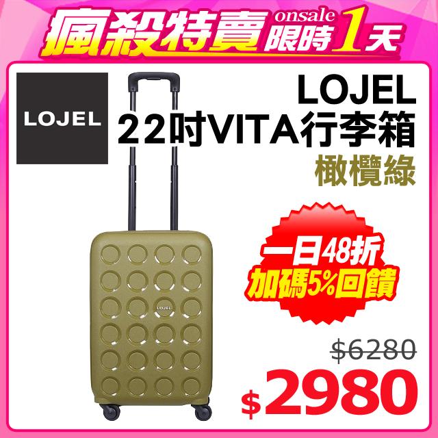 LOJEL VITA PP 硬殼 雙層防盜拉鍊 登機箱 行李箱 22吋 橄欖綠