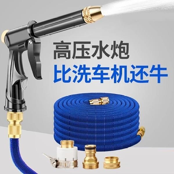 高壓洗車水槍搶家用神器伸縮水管軟管自來水泵噴頭沖汽車工具套裝【5月週年慶】