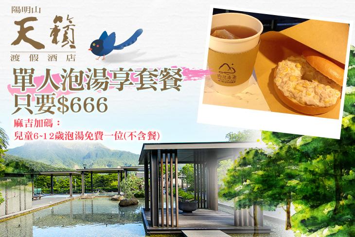 【陽明山,台北】陽明山-天籟渡假酒店 #GOMAJI吃喝玩樂券#電子票券#泡湯