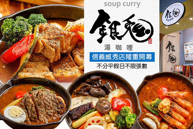 【台北】銀兔湯咖哩(信義威秀店) #GOMAJI吃喝玩樂券#電子票券#美食餐飲