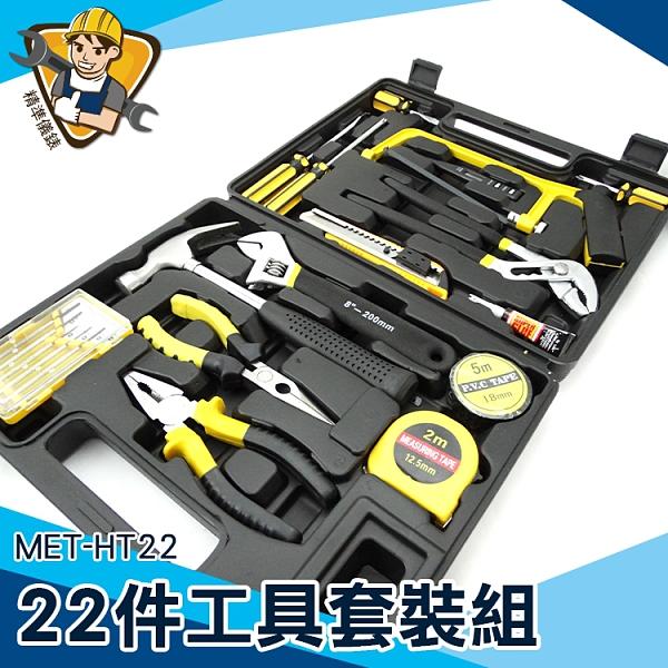 多功能手工具組 電工工具 家用工具箱 MET-HT22 手工具 工具箱 維修工具 MET-HT22