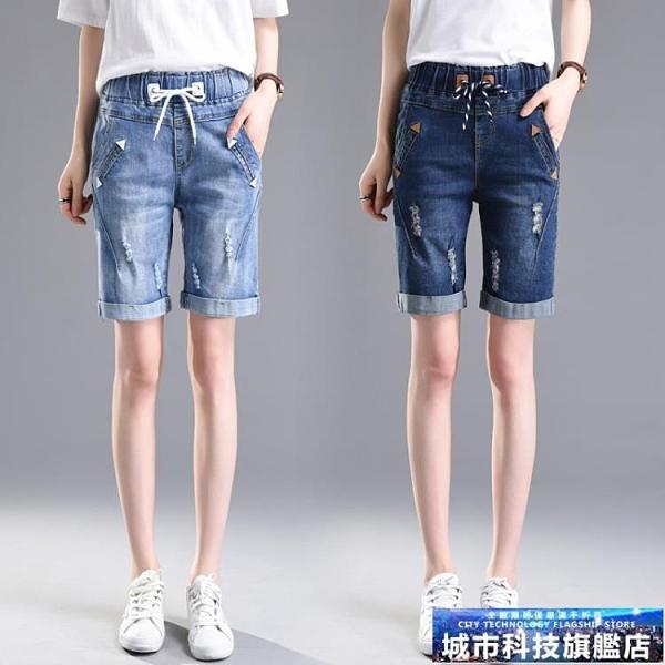 牛仔五分褲 鬆緊腰牛仔褲短褲女夏季寬鬆顯瘦高腰彈力五分牛仔短褲大碼馬褲 城市科技