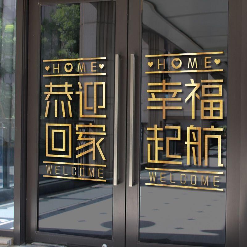 kiss℃歡迎回家門貼物業售樓部樓盤場景布置裝飾墻貼創意玻璃門貼紙窗貼