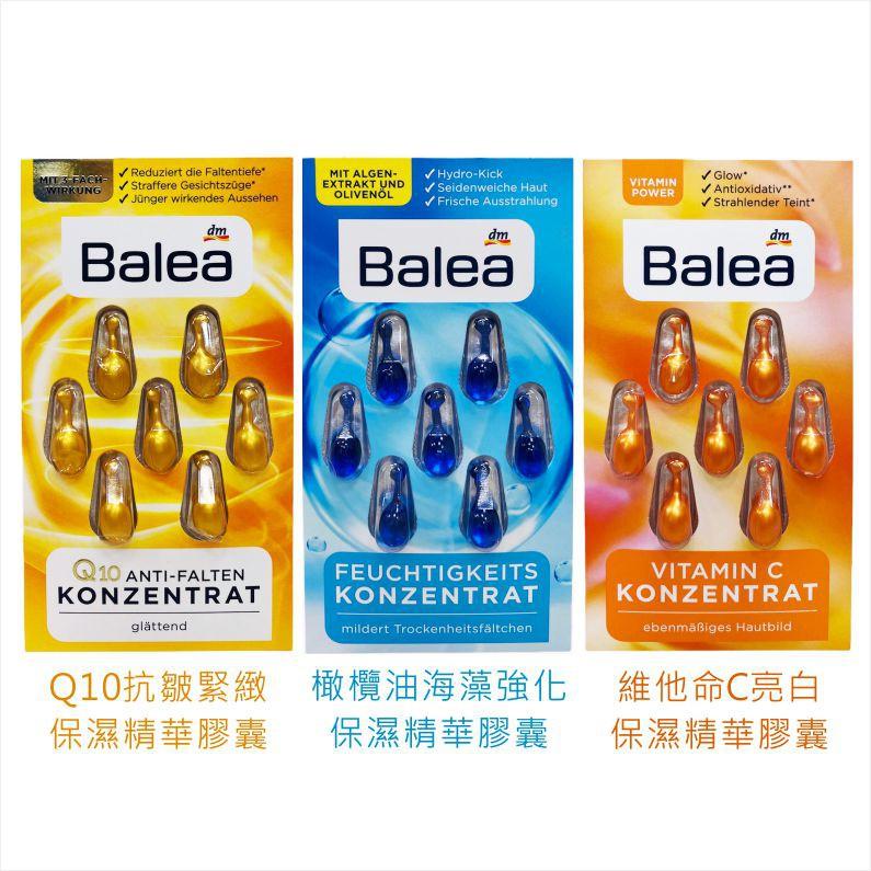 BALEA德國芭樂雅保濕精華膠囊(海藻橄欖/Q10緊緻/維他命C) 7入【佳瑪】