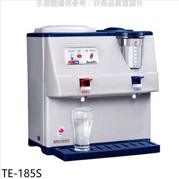 東龍【TE-185S】開飲機 不可超取 優質家電