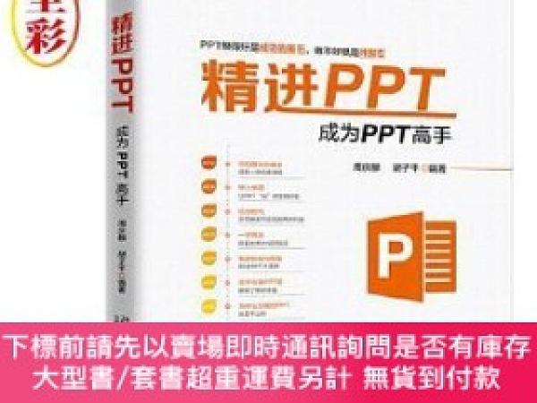簡體書-十日到貨 R3Y精進PPT成 PPT高手 周慶麟、鬍子平  著 北京大學出版社 ISBN:978730129947