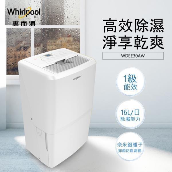 【Whirlpool惠而浦】16L節能除濕機 WDEE30AW