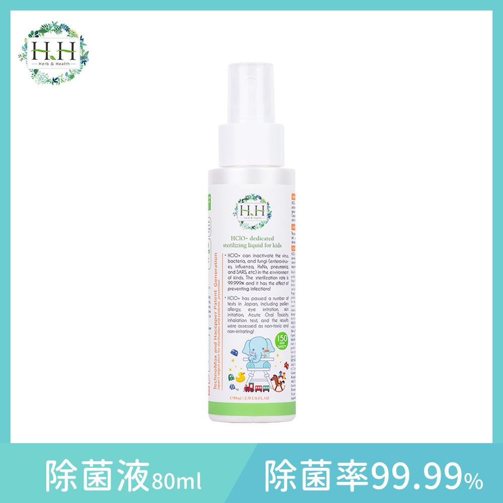 HH護幼安超次氯除菌液(150PPM)80ML