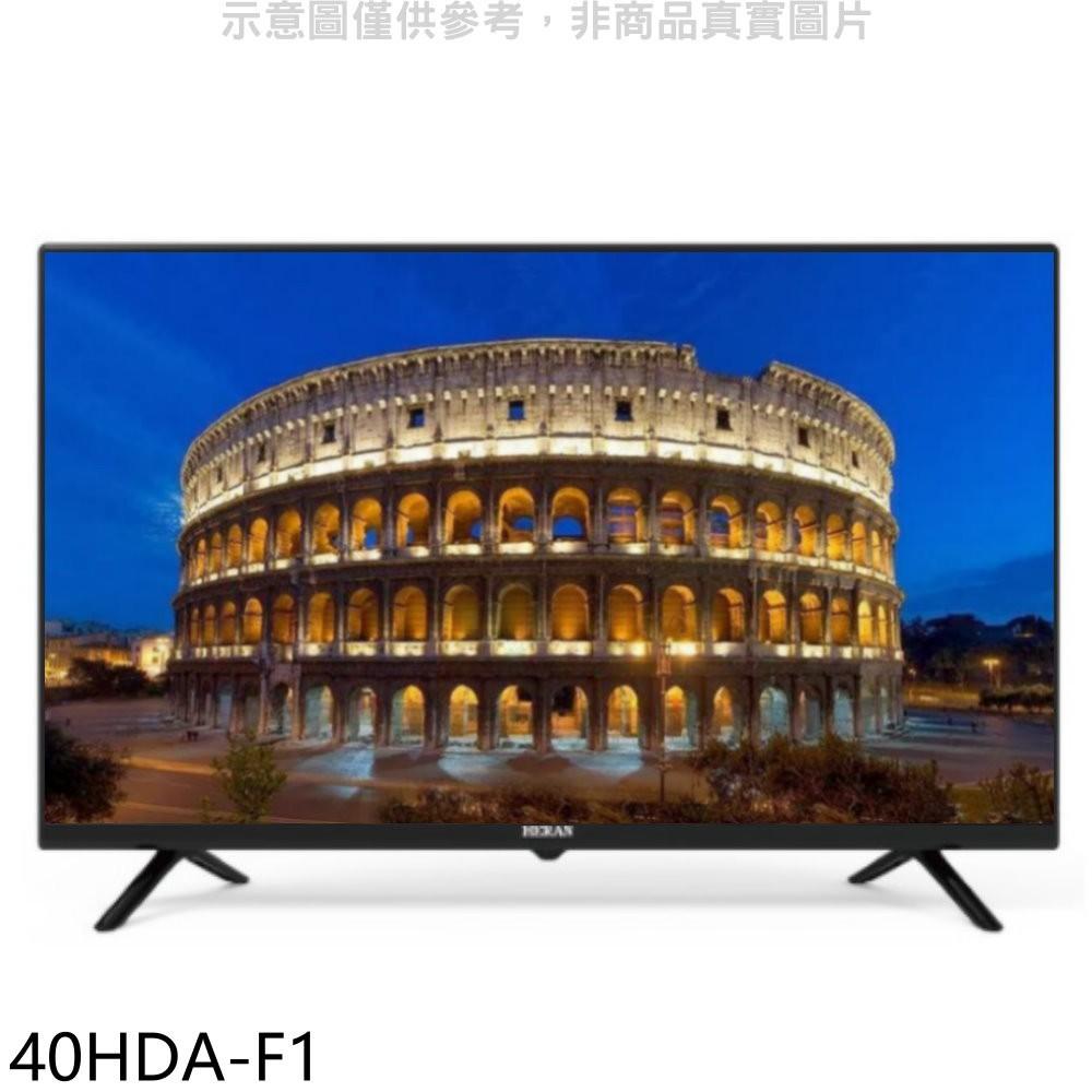 (含運無安裝)禾聯【40HDA-F1】40吋電視 分12期0利率