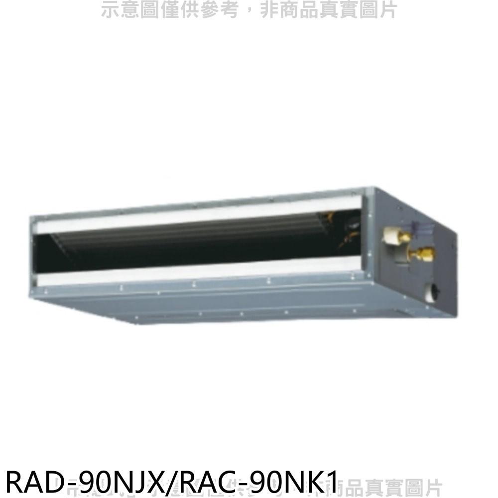 日立【RAD-90NJX/RAC-90NK1】變頻冷暖吊隱式分離式冷氣14坪 分12期0利率