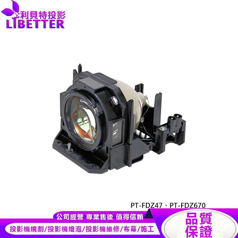PANASONIC ET-LAD60A 投影機燈泡 For PT-FDZ47、PT-FDZ670