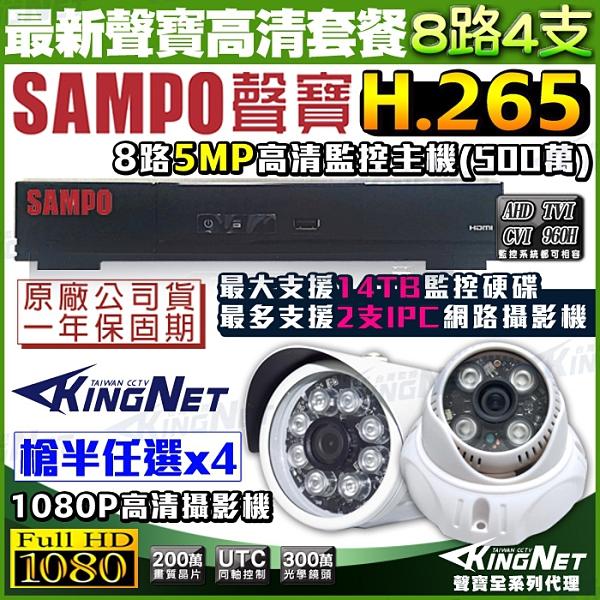 監視器攝影機 KINGNET 聲寶遠端監控 SAMPO 8路4支 紅外線夜視鏡頭 手機遠端 1440P 1080P 5MP