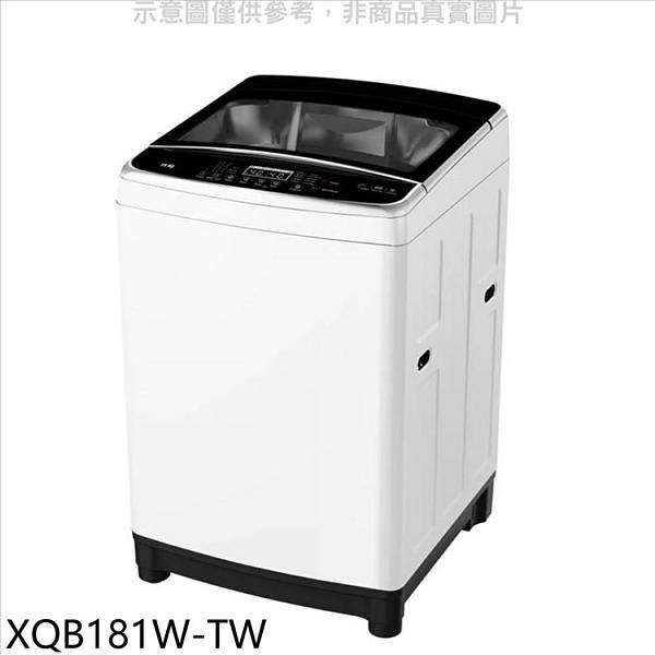 《結帳打9折》海爾【XQB181W-TW】18公斤變頻洗衣機