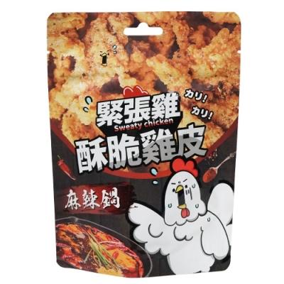 【緊張雞】酥脆雞皮-麻辣鍋味(50g)