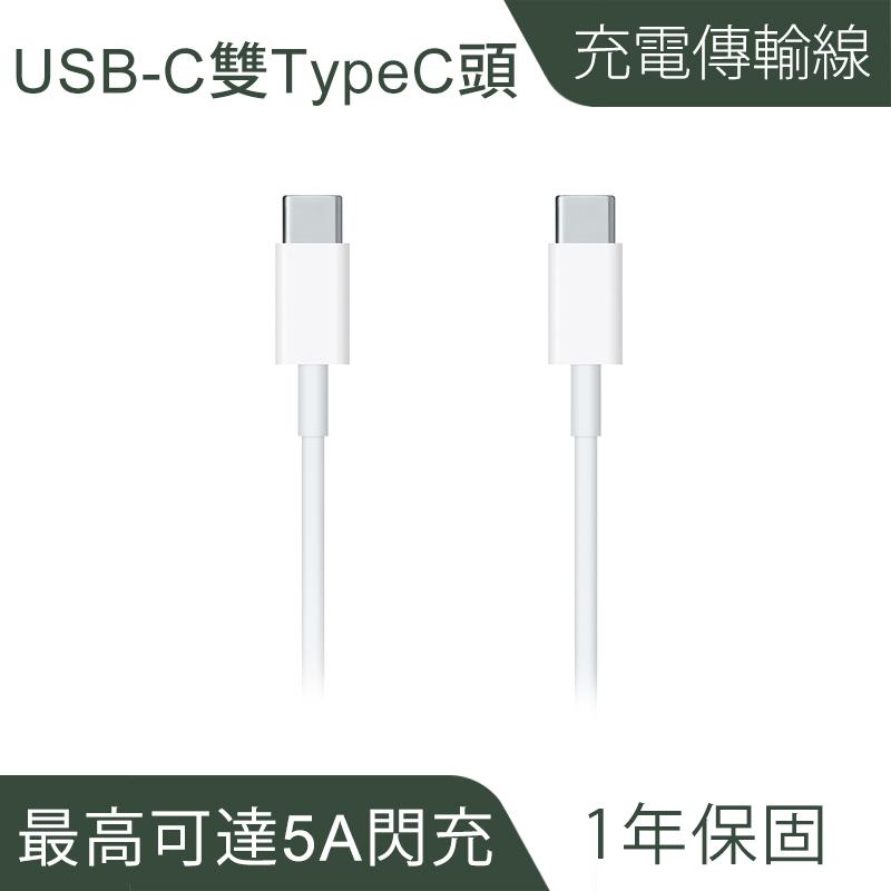 USB-C 雙type-C 頭充電線