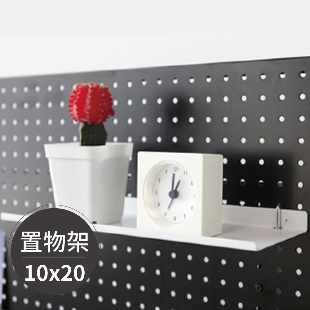 inpegboard洞洞板專用-掛式置物架(中)S 韓國製 完美主義【G0040】