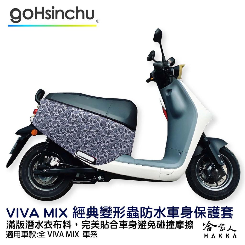 BLR Gogoro VIVA MIX 經典變形蟲 雙面設計 車身防刮套 潛水布 滿版 防刮套 保護套 車套 哈家人