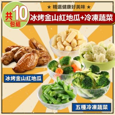 【愛上鮮果】冰烤金山紅地瓜5包+冷凍蔬菜5種類(共10包組)