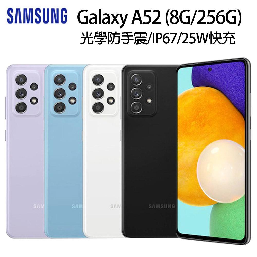Samsung Galaxy A52 5G (8G/256G)