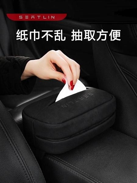 抽紙盒 車載紙巾盒抽紙盒創意汽車用扶手箱椅背掛式固定多功能網紅紙巾包 艾莎
