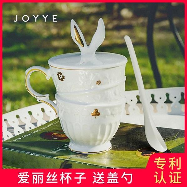 JOYYE水杯愛麗絲杯子女可愛早餐杯少女陶瓷杯馬克杯帶蓋勺咖啡杯【快速出貨】