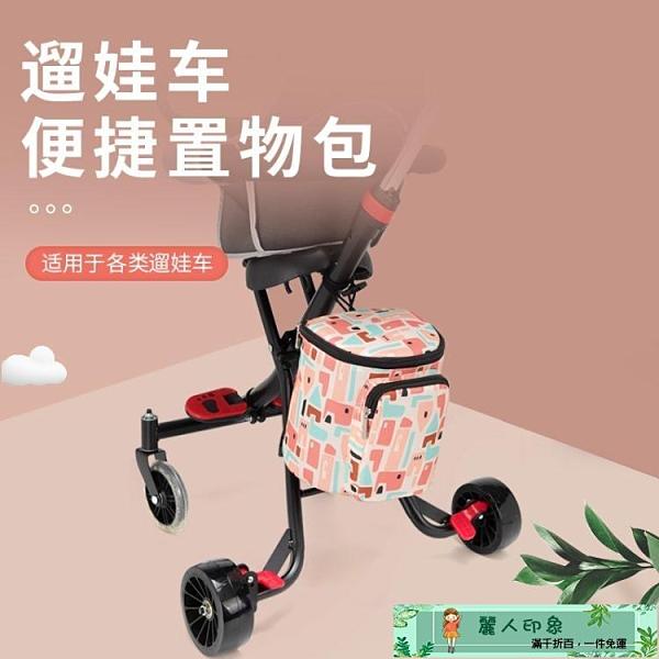 嬰兒車掛包 遛娃神器嬰兒車推車掛包溜娃配件置物袋筐籃通用收納袋包儲物筐 麗人印象 免運