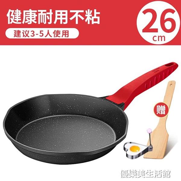 炊大皇麥飯石煎鍋平底鍋不黏鍋無油煙牛排煎盤電磁爐燃氣通用鍋具