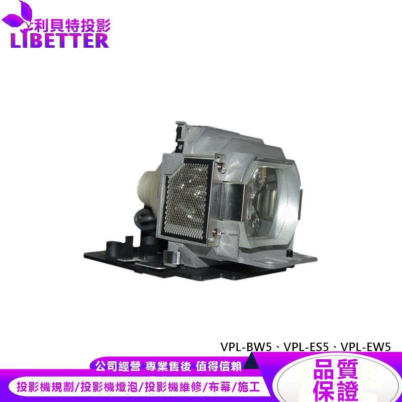 SONY LMP-E190 投影機燈泡 For VPL-BW5、VPL-ES5、VPL-EW5