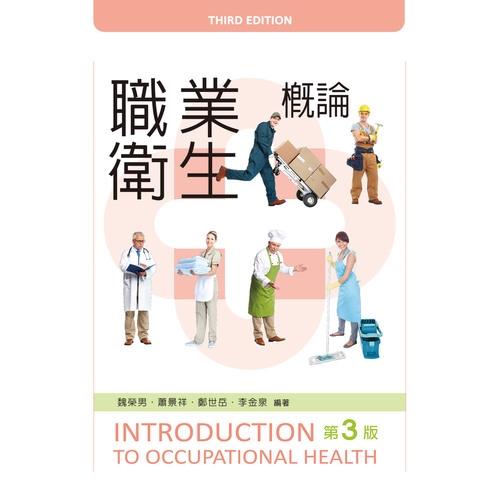 職業衛生概論(3版)