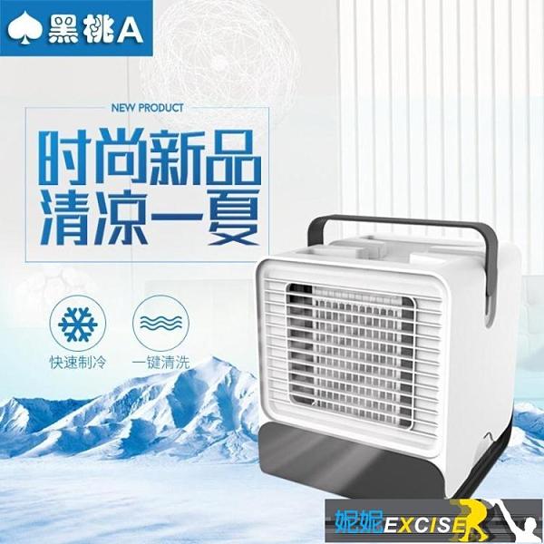 冷風機 黑桃A 迷你負離子空調扇 桌面冷風機辦公室制冷網紅 一件代發 妮妮 免運