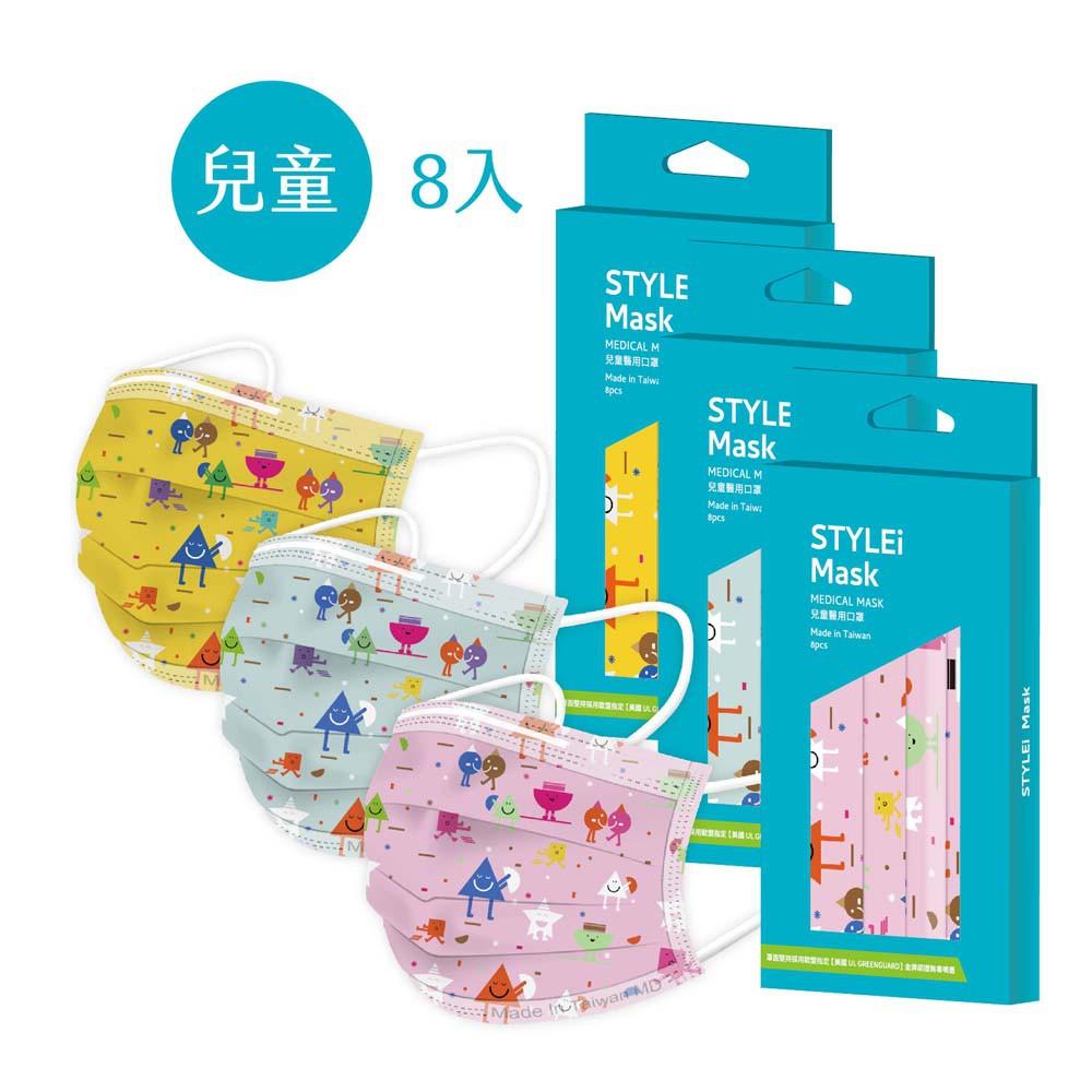 【STYLEi 】童心未泯系列 兒童醫用口罩 一盒8入 (MIT+MD雙鋼印)